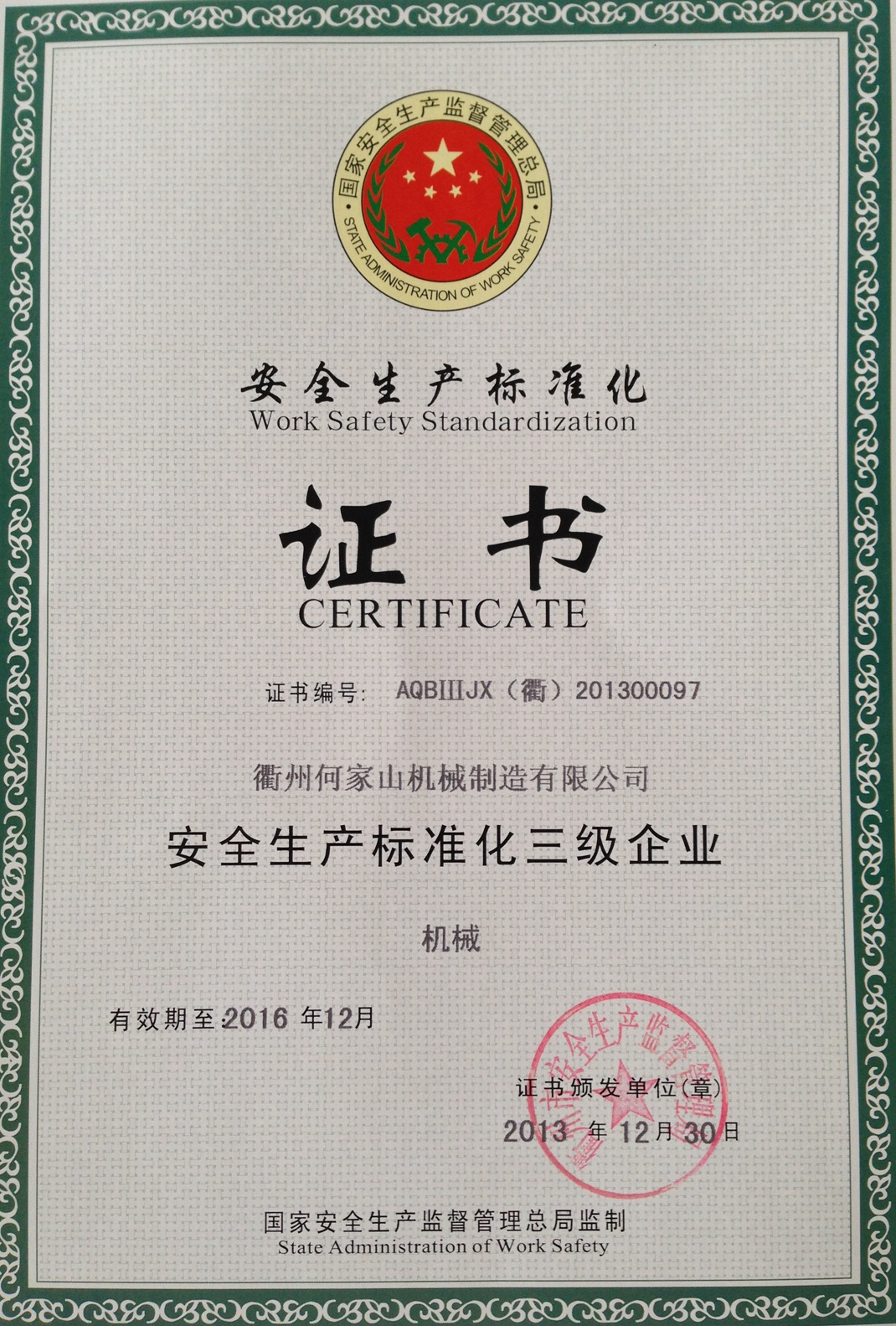 公司获得安quan生产标准化zheng书