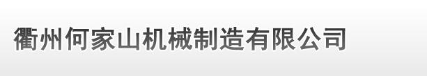 衢州hg0088首页ji械制zao有限公司