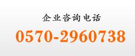 衢州hg0088首页ji械制zao有限公司联系电话